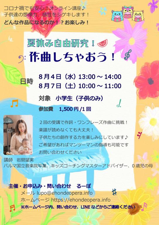 夏休み自由研究!作曲しちゃおう!
