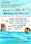 【オンラインイベント】夏やすみ! 親子deオンラインリトミック♪プレママ~6ヵ月