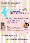 【オンラインイベント】夏やすみ! こどものための オンラインリトミック♪3歳~6歳