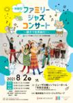 【川崎駅】夏休み8/2(月)ファミリージャズコンサート〜親子で世界旅行!〜