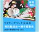 【東京・駒沢】アフター・ブランチ交流会~『不思議の国のアリス』の親子撮影会付~<参加無料・0~3歳親子向け>