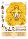 朗読と音楽で紡ぐ名作シリーズ第2弾 「おじいさんのらんぷ」