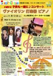 [生演奏]11/13 0歳からのコンサートin池袋 ヴァイオリン打楽器ピアノ