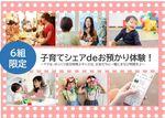 参加費無料【埼玉・美園】《6組限定》お預かり体験*0歳babyとママの交流タイムもあります♪~Misono family MeetUp!~