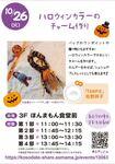 【静岡市・葵区】ハロウィンカラーのチャーム作り@MARK IS 静岡