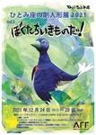 『ひとみ座の劇人形展2021 Vol.3』~ぼくたちいきものだ!展
