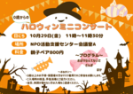 【0歳からの】ハロウィンミニコンサート【4組限定!】