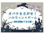 【埼玉・美園】オバケをさがせ! ハロウィン*ゲーム in浦和美園4丁目公園~Misono Family Meet Up!~