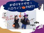 【奈良・三宅】おばけをさがせ!ハロウィン★PARTY