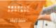 【奈良・三宅町】シェア・コンシェルジュ研修(10月開催)【無料託児付き】