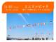 【奈良・三宅】ミニリンピック ~親子で笑顔の金メダル ~ in MiiMO 11月16日 (火) 10:00 ~ 12:00