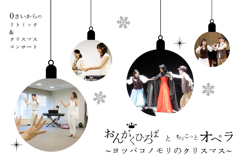 0さいからのリトミック&クリスマスコンサート! ゲストをお迎えしてオペラもちょこっとお届け!