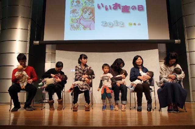 昨年のいいお産の日 授乳ショー  昨年のいいお産の日 授乳ショー 昨年のいいお産の日 母乳相談