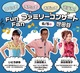 FunFanファミリーコンサート 世田谷