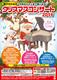 親子のためのクリスマスコンサート2016 西宮公演