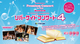 二子玉川リバーサイドコンサート Vol.4~よみきかせライブ&リズムであそぼう!
