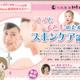 【東京・江東区】ママと子どものためのスキンケア講座