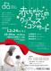 「赤ちゃんからのクリスマスコンサート」クリスマスイブ開催!