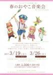 『春のおやこ音楽会』3/26 @スタジオ・ハル