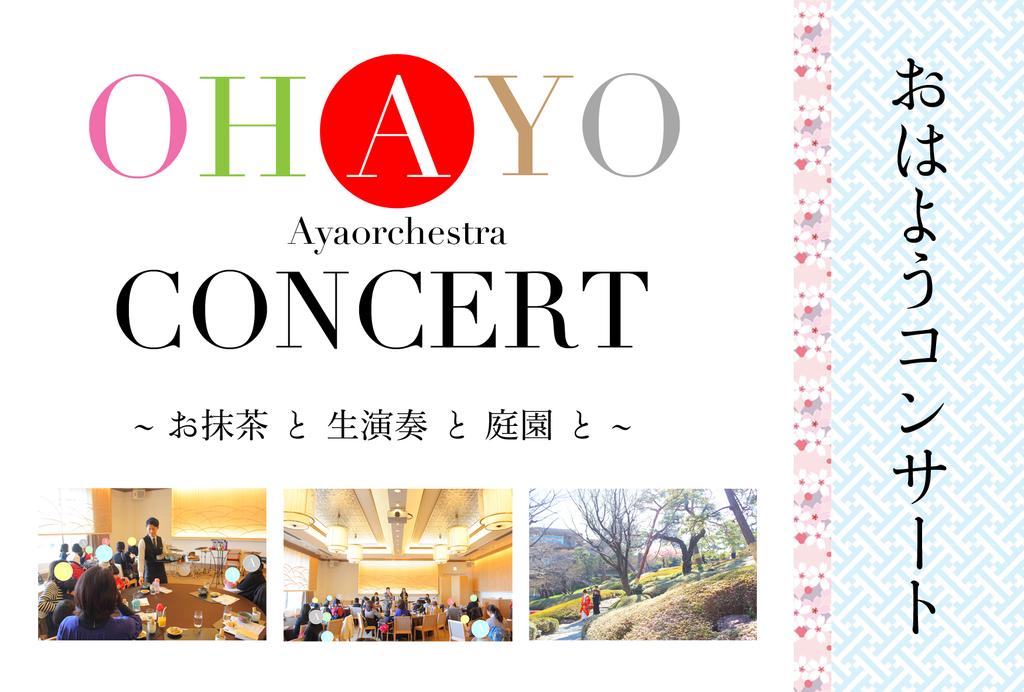 八芳園とAyaorchestraによる新しい定期コンサート