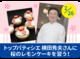 トップパティシエ横田秀夫さんに桜のレモンケーキを習う!