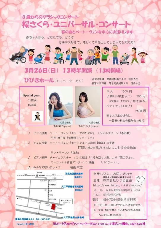 桜・さくら・ユニバーサル・コンサート
