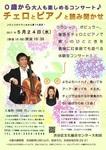 0歳から大人まで、チェロとピアノと読み聞かせコンサートVol.14 in渋谷