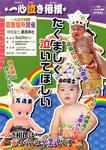 泣き相撲 2017