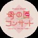 """Project MAAM """"母の日"""" 特別コンサート -パストラーレ・手をつないで劇場へ!-"""