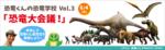 恐竜くんの恐竜学校 Vol.3「恐竜大会議!」 | P-kies Club