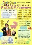 0歳から大人まで、チェロとピアノと読み聞かせコンサートVol.16 in渋谷