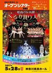 オープンシアター2017  松山バレエ団 『くるみ割り人形』  神奈川県民ホール版 スペシャルハイライト