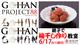 「親子で梅干し作り教室」日本の伝統食を親子で学ぼう作ろう!