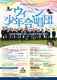 ウィーン少年合唱団 2017