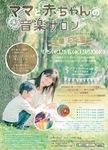 「ママと赤ちゃんの音楽サロン」夏コース(名古屋)