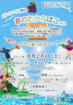 ムジーク・マムが贈る 音のたからばこ〜赤ちゃんから楽しめるコンサート〜 Vol.3