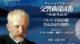 日立フィルハーモニー管弦楽団 第43回定期演奏会