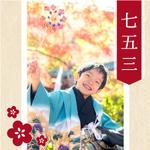 【リビエラ×森戸大明神 特別企画】七五三お祝いクルーズプラン