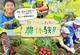 「学研」がお届けする新しい農体験!『親子でふれあい農体験』を開催。採れたて野菜食べ比べや大自然の中でのワークショップも♪
