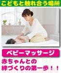 【体験】~ベビーマッサージ~赤ちゃんとの絆づくりの第一歩~
