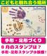 【体験】~お子様と手形スタンプ作り・スキンシップ遊び~