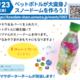 【鶴見区・ベルクフォルテ森永橋店】スノードームを作ろう!ペットボトルが大変身&ベルクで親子交流会