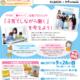 【大阪・堺】KUMON×AsMama ママの働きたい!応援プロジェクト  「子育てしながら働く」を考えよう!