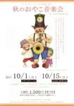 『秋のおやこ音楽会』10/1 @スタジオ・ハル