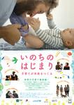 トツキトウカ「いのちのはじまり~子育てが未来をつくる」上映会