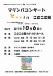 マリンバコンサート in こむこむ館