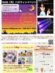 ハロウィン音楽イベント  ハンドベル体験あり(大人無料)(光るオモチャプレゼント)