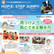 【東京・豊洲】子どもがいても働ける?見つけよう!私にできる働き方~Ben&Jerry's ママの社会復帰応援 HOP(E) STEP JUMP!プロジェクト