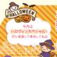【愛知・日進】ママサポーターと一緒に仮装deハロウィンパーティー♪