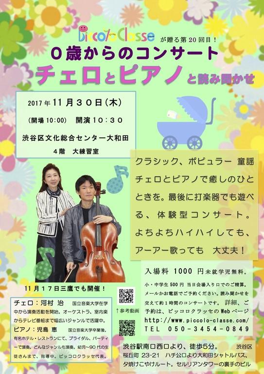 チェロとピアノで20回目の開催!9月のコンサートは、朝日新聞東京版に取り上げられました。